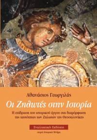image of Hoi Zelotes sten historia