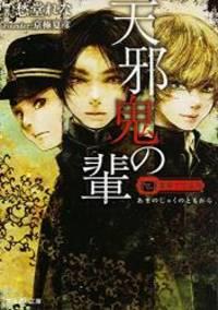 薔薇十字叢書 天邪鬼の輩 (富士見L文庫) - Used Books