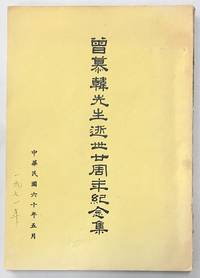 Zeng Muhan xian sheng shi shi er shi zhou nian ji nian ji  曾慕韓先生逝世廿周年紀念集