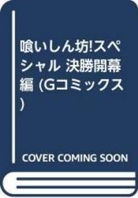 喰いしん坊!スペシャル 決勝開幕編 (Gコミックス)