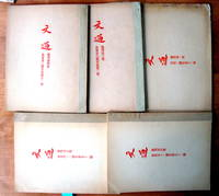 image of The Literary Conveyance Bi-Weekly. Chinese Language Weekly-Five Issues