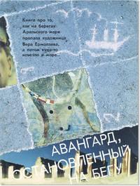 [Text in Russian] Avangard, Ostanovlennyi na Begu