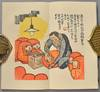 View Image 4 of 8 for KANCHU KANPON Inventory #89750a
