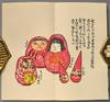 View Image 5 of 8 for KANCHU KANPON Inventory #89750a