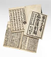 Henjaku Soko retsuden kakkai [Commentary on Bianque Canggong zhuan]