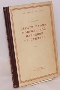 image of Stratigrafiia Mongol'skoi Narodnoi Respubliki