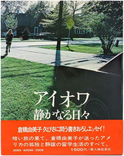 Tokyo: Shinjinbutsuohraisha, 1973. Light handling, faint crease upper corner, else very good in phot...