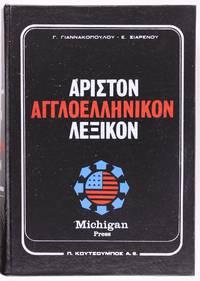 image of Ariston Aggloellhnikon Lexikon - Ariston Anglo-Greek Lexicon