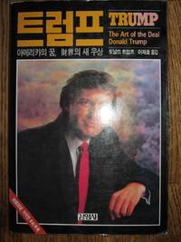 Trump: The Art of the Deal by  Tony  Donald; Schwartz - Paperback - 1987 - from Gargoyle Books (SKU: 005437)