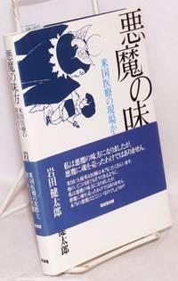 Akuma no mikata: Beikoku iryo no genba kara [Devil's Advocate: from the front lines of American medicine]