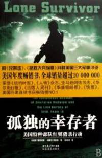 image of Lone Survivor: The Eyewitness Account of Operation Redwing and the Lost Heroes of SEAL Team 10 (Chinese Edition)