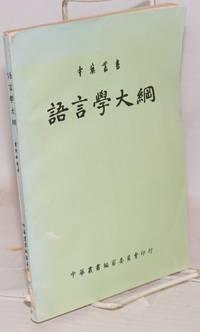 Yu yan xue da gang  語言學大綱