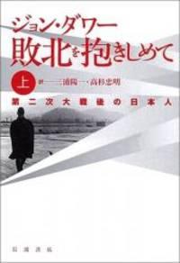image of Embracing Defeat: Japan in the Wake of World War II = Haiboku o dakishimete : Dainiji Taisen go no Nihonjin [Japanese Edition] (Volume # 1)