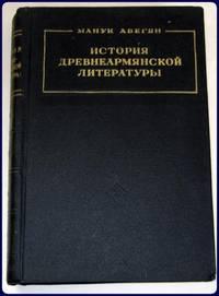 ISTORIYA DREVNEARMYANSKOI LITERATURY. Perevod s Armyanskogo K. A.  Melik-Ogandzhanyana  i M. O....