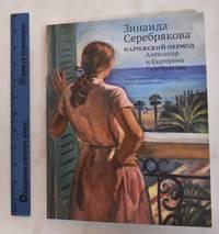 image of Zinaida Serebriakova