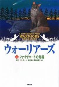 image of Warriors: A Dangerous Path (Japanese Edition)