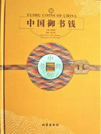 Yushu Coins of China