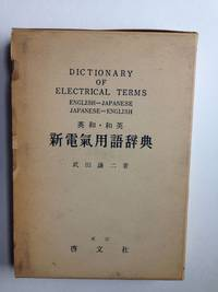 Dictionary of Electrical Terms   English-Japanese   Japanese-English