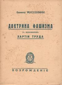 "Doktrina fashizma s prilozheniem Khartii truda [The Doctrine of Fascism appended with the ""Labour Charter of 1927""] by  translator  V. N. - 1938 - from Penka Rare Books, ILAB and Biblio.com"