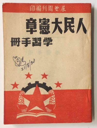 Shanghai: Zhan wang zhou kan, 1949. 140p., slender paperback, mild handling wear, ownership signatur...