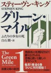 The Green Mile: Volume 1  2 & 3 / The Two dead girls / The mouse on the mile / Coffey's Hands