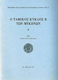 Ho taphikos cyclos B ton Mycenon, 2 tomoi