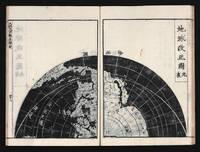 Tenkei Wakumon chukai [trans.: Questions and Answers on Astronomy]