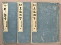 NIHON MEISAN ZUE 3 vols. 日本名山図会