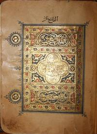 image of RASULİD YEMEN QUR'AN JUZ' XİX from the 14th or 15th c.