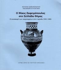 image of Ho Nikos Zapheiropoulos ste Sellada Theras