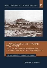 He archaeologia ste gramme tou pyros - Archaeotetes kai archaeologike ereuna ste Macedonia tou...