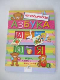 Logopedicheskaya azbuka