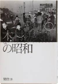 Kimura Ihee no showa / Ihee Kimura's Showa