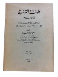 Falsafat al-tashri`fi al-Islam muqaddimah fi dirasat al-shari`ah al Islamiyah `ala daw madhahibuha al-mukhtalifah wa-daw al-qawanin al-hadithah