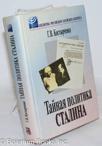 image of Tainaia politika Stalina: vlastʹ i antisemitism Тайная политика Сталина: власть и антисемитисм