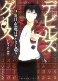 U ? dice and eye devil Devil's dice -2 (Kadokawa Sneaker Bunko) (2008) ISBN: 4044735026 [Japanese...