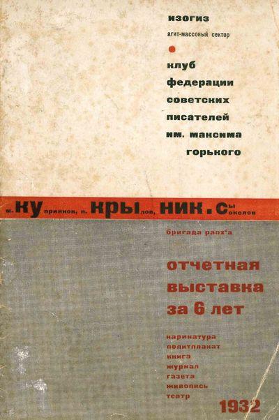 Moscow: IZOGIZ (Agit-massovyi sektor), 1932. Octavo (26 × 17.5 cm). Original decorative wrappers...