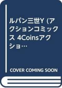 ルパン三世Y (アクションコミックス 4Coinsアクションオリジナル)