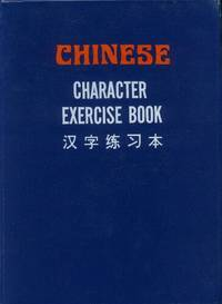 image of Elementary Chinese Readers: Chinese Character Exercse Book: Book One and Book Two