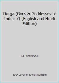 Durga (Gods & Goddesses of India: 7) (English and Hindi Edition)