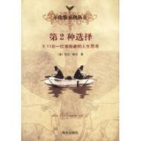2 options: 9.11 Consideration of life after a survivor(Chinese Edition)(Old-Used)