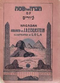 HAGADAH SHEL PESAH IM TSIYURIM