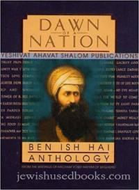 Dawn of Nation (The Ben Ish Hai Anthology)