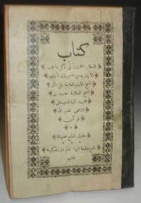 Kitab Al-Dhakha'ir Al-Muhimmat Fi Dhikr Ma Yajib Al-aman Bihi Min Al-Masmu'at