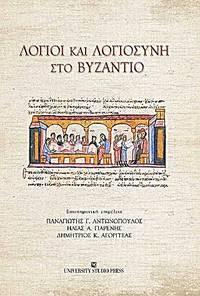 image of Logioi kai logiosyne sto Byzantio