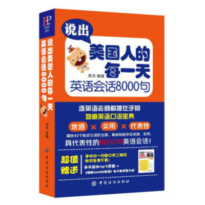 Speak American English conversation 8000 sentences every day(Chinese  Edition) by ZHENG JIE ZHU - Paperback - 2017-01-01 - from  cninternationalseller