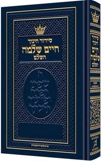 Pocket Size Siddur - Chinuch Chaim Shlomo - Ashkenaz