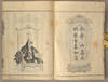 View Image 11 of 13 for SHINNYÔDÔ ENGI 真如堂縁起 3 volumes, complete Inventory #90764