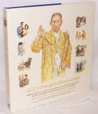 The great King of Thailand\'s 84th birthday: A watercolor painting book of His Majesty the King\'s biography and activities, the celebration on the auspicious occasion of His Majesty the King\'s 7th cycle birthday anniversary, December 5, 2011 /  84 phansa \'ong rachan khong phændin