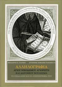 image of Allelographia Hagiou Nicodemou Hagioreite kai Dorotheou Voulesma